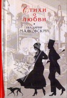 В.Маяковский: Ранняя лирика