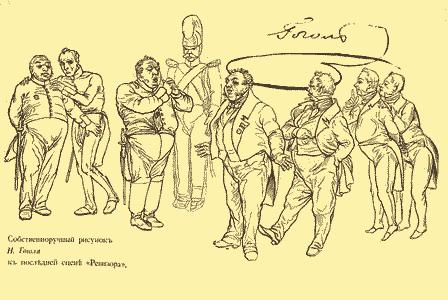 Уездный город и его обитатели (По комедии Гоголя «Ревизор»)