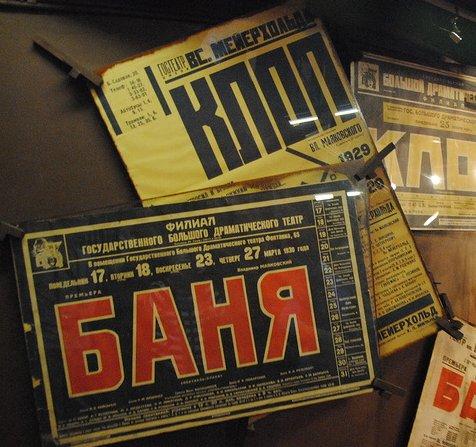 """Юмор и сатира в пьесах В.В. Маяковского """"Клоп"""" и """"Баня"""""""